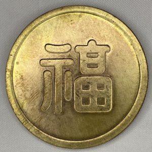 満州国 軍用金 金貨