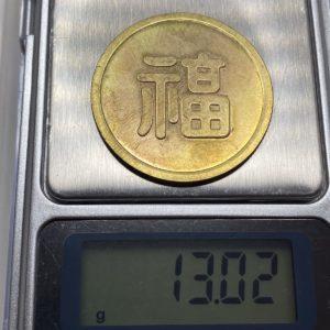 満州国 コイン