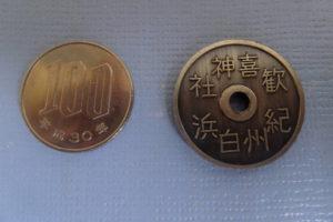 紀州白浜 歓喜神社 絵銭
