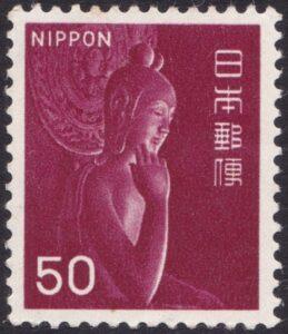 菩薩切手 50円
