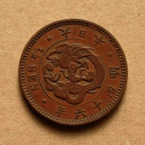 明治16年 半銭銅貨