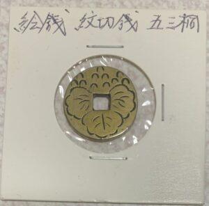 紋切銭 五三桐