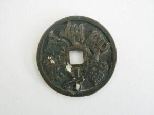 金毘羅 絵銭